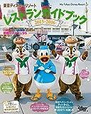東京ディズニーリゾート レストランガイドブック 2015-2016 (My Tokyo Disney Resort)