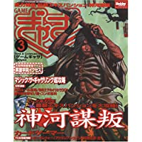 GAME ぎゃざ (ゲームギャザ) 2005年 03月号