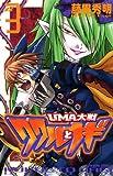 UMA大戦 ククルとナギ(3) (講談社コミックスボンボン)