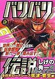 バリバリ伝説 全日本ロードレース筑波・菅生編 (プラチナコミックス)