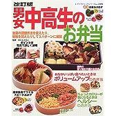 男女中高生のお弁当―主菜の調理方法を変えたり、材料を加えたりして3パターンに展開 (レディブティックシリーズ―料理 (2391))