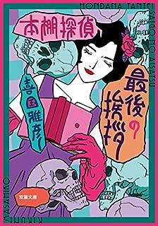 本棚探偵 最後の挨拶 (双葉文庫)
