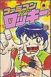 ファミコンロッキー 第3巻 (てんとう虫コミックス)