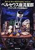 ペルセウス座流星群 (ファインダーズ古書店より) (創元SF文庫) -