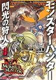 モンスターハンター 閃光の狩人 (8) (ファミ通クリアコミックス)