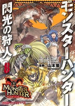 [山本 晋]のモンスターハンター 閃光の狩人 (8) (ファミ通クリアコミックス)