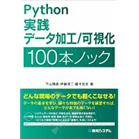 Python 実践データ加工/可視化 100本ノック