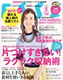 ESSE (エッセ) 2013年 09月号 [雑誌]