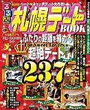 るるぶ札幌デートBOOK (目的シリーズ)