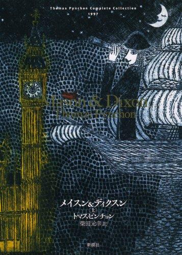 トマス・ピンチョン全小説 メイスン&ディクスン(上) (Thomas Pynchon Complete Collection)の詳細を見る