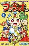 なんて古っ代! ファラオくん 1 (ジャンプコミックス)