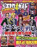 パチスロ必勝ガイド NEO (ネオ) 2011年 03月号 [雑誌]