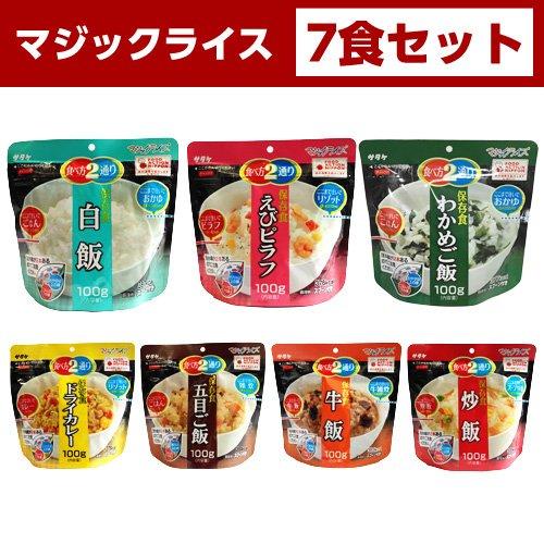 サタケ マジックライス 7食セット