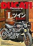 DUCATI Magazine(ドゥカティマガジン) 2016年 05 月号