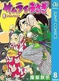 サムライうさぎ 8 (ジャンプコミックスDIGITAL)