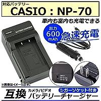 AP カメラ/ビデオ 互換 バッテリーチャージャー シガーソケット付き カシオ NP-70 急速充電 AP-UJ0046-CS70-SG