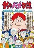 釣りバカ日誌(89) (ビッグコミックス)