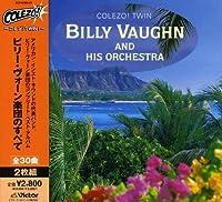 <COLEZO!TWIN>ビリー・ヴォーン楽団