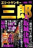 エリートヤンキー三郎 大阪城決戦編 (プラチナコミックス)