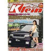 Auto Klein (オートクライン) 2006年 08月号 [雑誌]