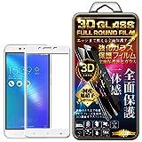 Asus ZenFone 3 Max ZC553KL 強化ガラスフィルムホワイト フィルム 3D 全面 ガラスフィルム 保護フィルム 強化ガラスフィルム 【TRE..