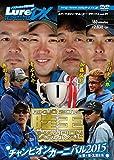 陸王 チャンピオンカーニバル2015 (ルアーマガジン・ザ・ムービーVol.21)