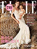 ELLE mariage(エル・マリアージュ) 25号 (2016-03-07) [雑誌]