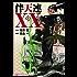 伴天連XX(1) (ファミ通クリアコミックス)