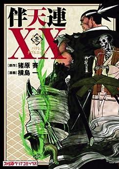 [横島 一]の伴天連XX(1) (ファミ通クリアコミックス)