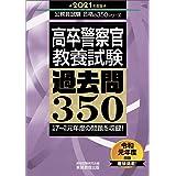 高卒警察官 教養試験 過去問350 2021年度 (公務員試験 合格の350シリーズ)