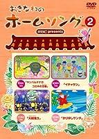 おきなわのホームソング Vol.2 [DVD]