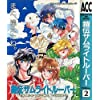 鎧伝サムライトルーパー vol.2 (Animate Cassette Collection 7)