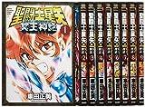 聖闘士星矢 NEXT DIMENSION 冥王神話 コミック 1-12巻セット