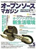 OSM (オープンソースマガジン) 2006年 05月号 [雑誌]