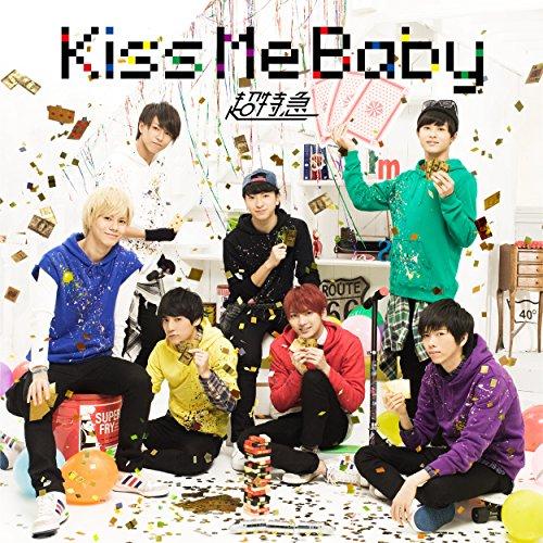 【Kiss Me Baby/超特急】MVはクールなダンスとコミカルな演技で話題?!歌詞・コールあり!の画像