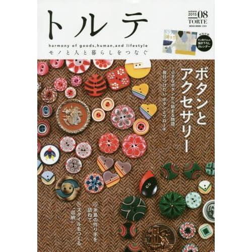 トルテ Vol.8 (NEKO MOOK)