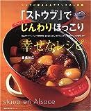 「ストウブ」でじんわりほっこり幸せなレシピ—シェフに愛されるフランスの人気鍋 (主婦の友生活シリーズ)