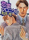 和泉 桂 / 和泉 桂 のシリーズ情報を見る