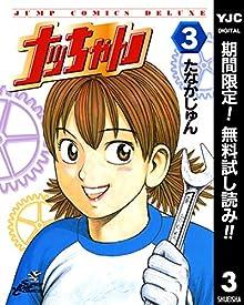 ナッちゃん【期間限定無料】 3 (ヤングジャンプコミックスDIGITAL)