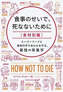 食事のせいで、死なないために[食材別編] スーパーフードと最新科学であなたを守る、最強の栄養学の書影