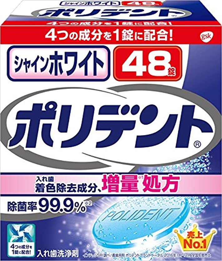 明示的にグラディスタイトル入れ歯洗浄剤 シャインホワイト ポリデント ステイン除去 48錠