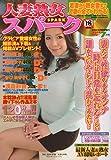 人妻熟女スパーク 2009年 07月号 [雑誌]