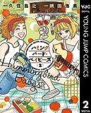 ハミングバード・ベイビーズ 2 (ヤングジャンプコミックスDIGITAL)