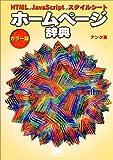 カラー版 ホームページ辞典