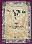 ユートピア旅行記叢書〈第14巻〉奴隷の島・理性の島・新天地・イコザメロン