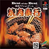 Best of the Best 焼肉奉行