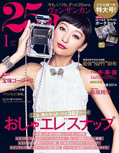 25ans (ヴァンサンカン) 2014年 01月号 [雑誌]
