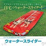 プール ウォータースライダー 500cm×152cm ダブルシート 屋外 水遊び 水浴び_85411