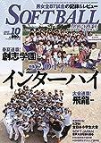 ソフトボールマガジン 2017年 10 月号 [雑誌]