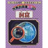 洞窟 (世界の地理トップ10―いろいろな地形・さまざまなくらし)